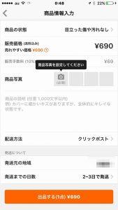 カウルの商品情報入力画面 (2)