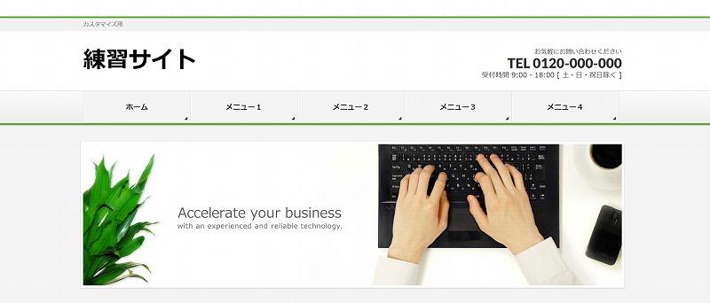 BizVektorのパソコン表示のグローバルナビメニュー