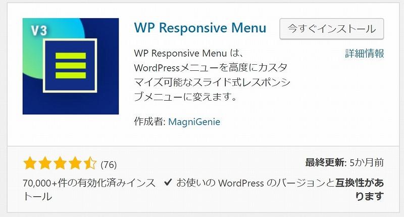 WP Responsive Menu