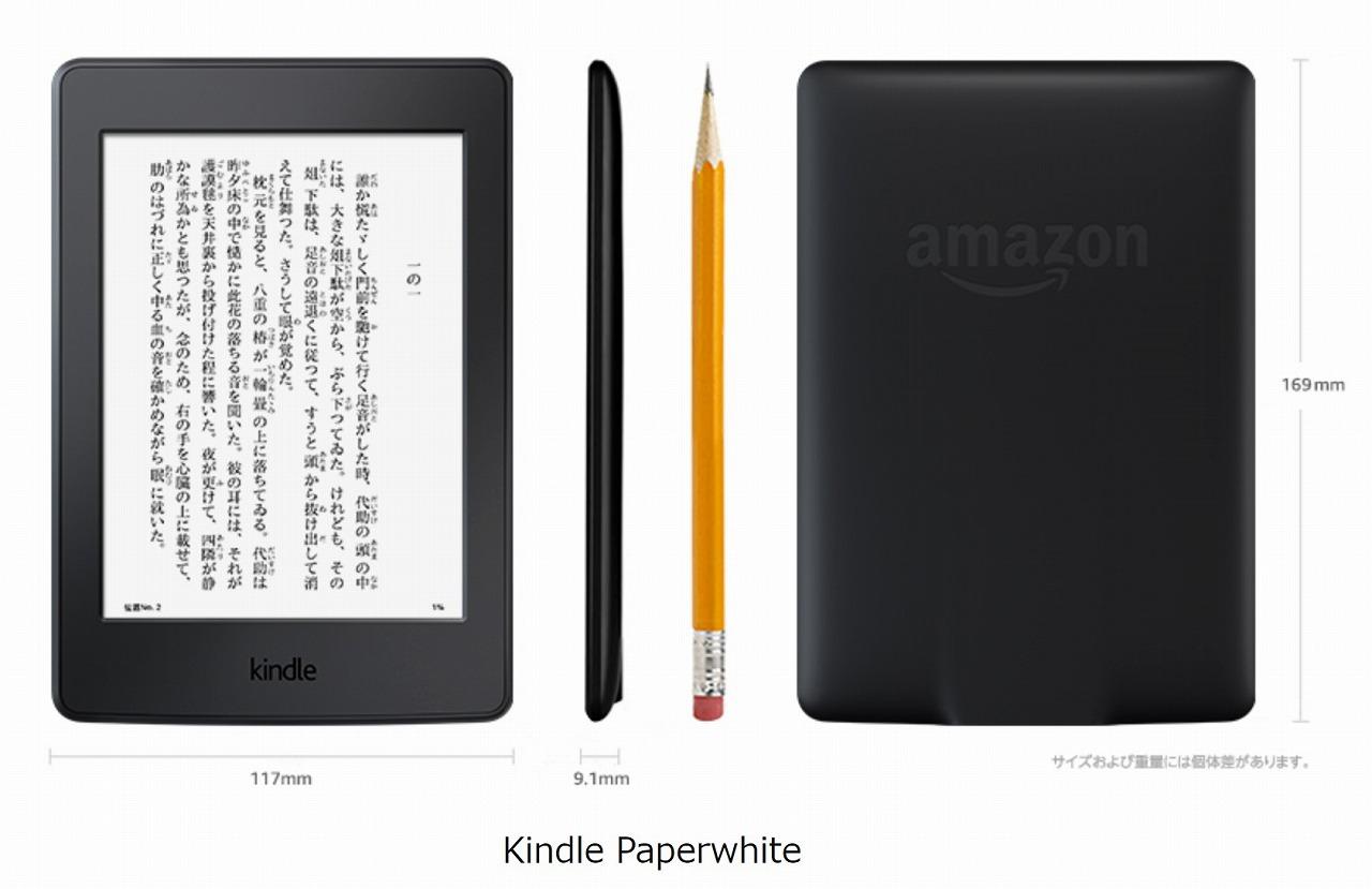 Amazon I Kindle Paperwhite の大きさ