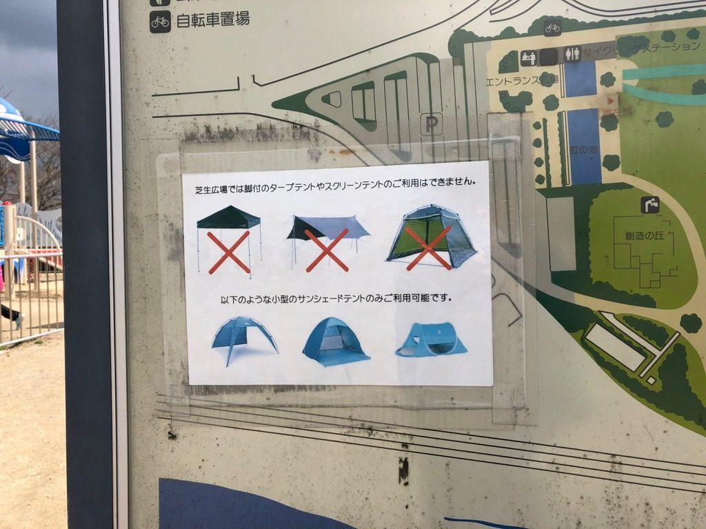 芝生広場でのタープは禁止