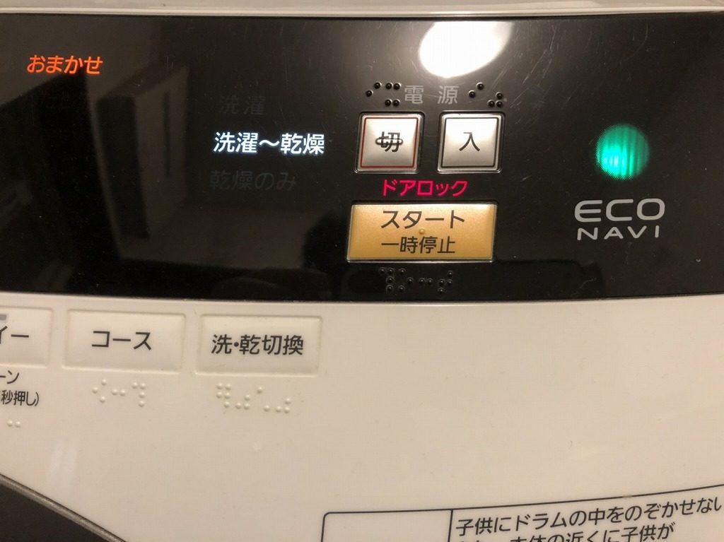 洗濯乾燥モード