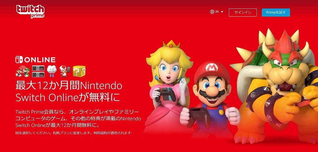 AmazonプライムでNintendo Switch Onlineが1年無料に