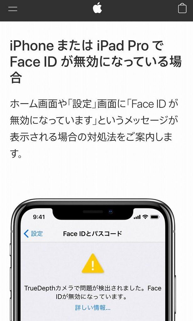 Face IDが無効になっています