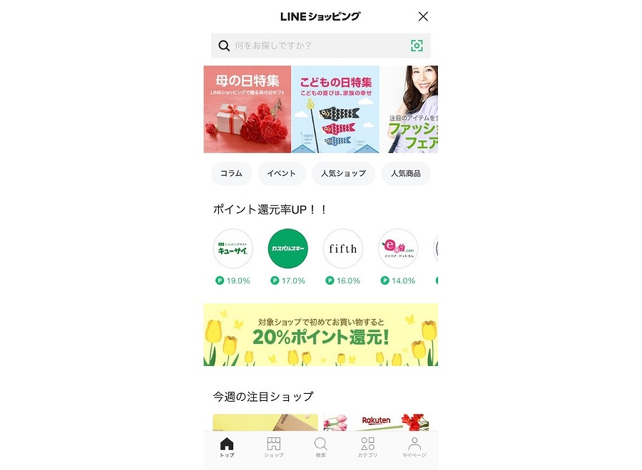 LINEショッピングのTOP画面