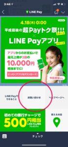 LINE Payのお問い合わせへ