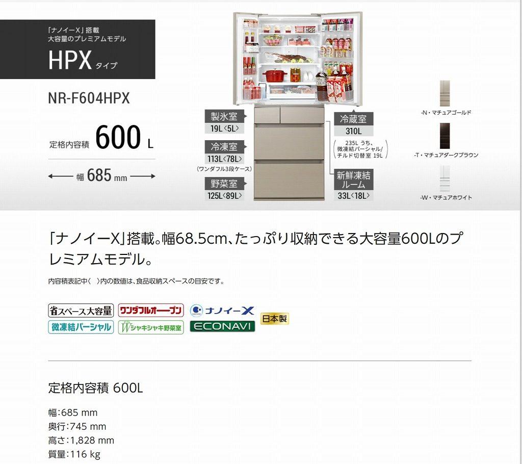 NR-F604HPX