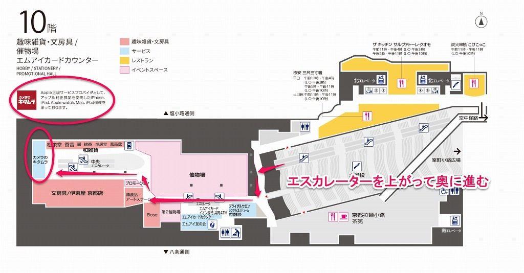 伊勢丹京都のAppleの修理の店