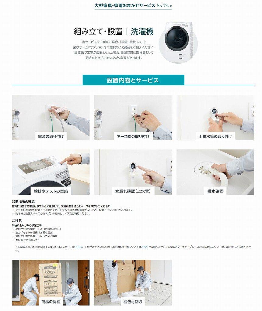 洗濯機 組み立て・設置 - 大型家具・家電おまかせサービス Amazon