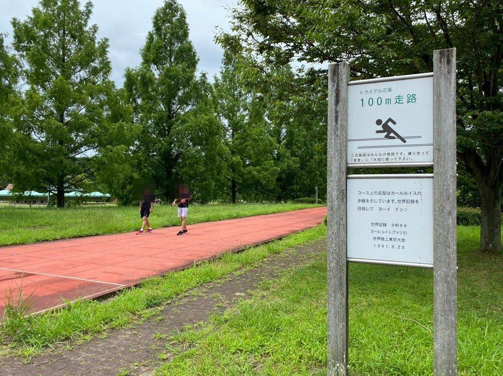100m走の練習ができる場所