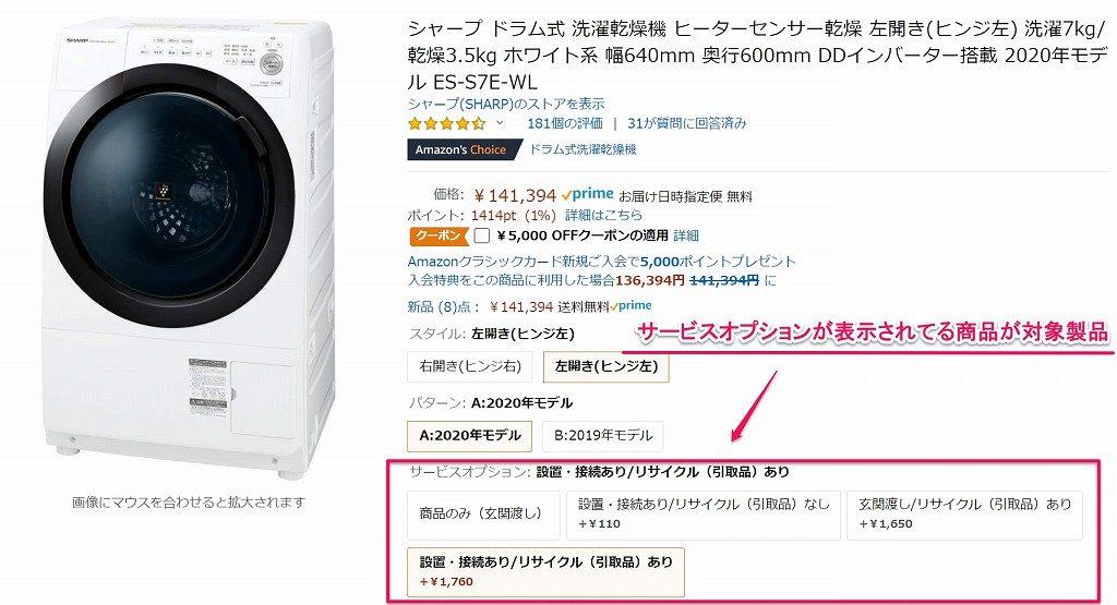 Amazonの大型家電配送サービス