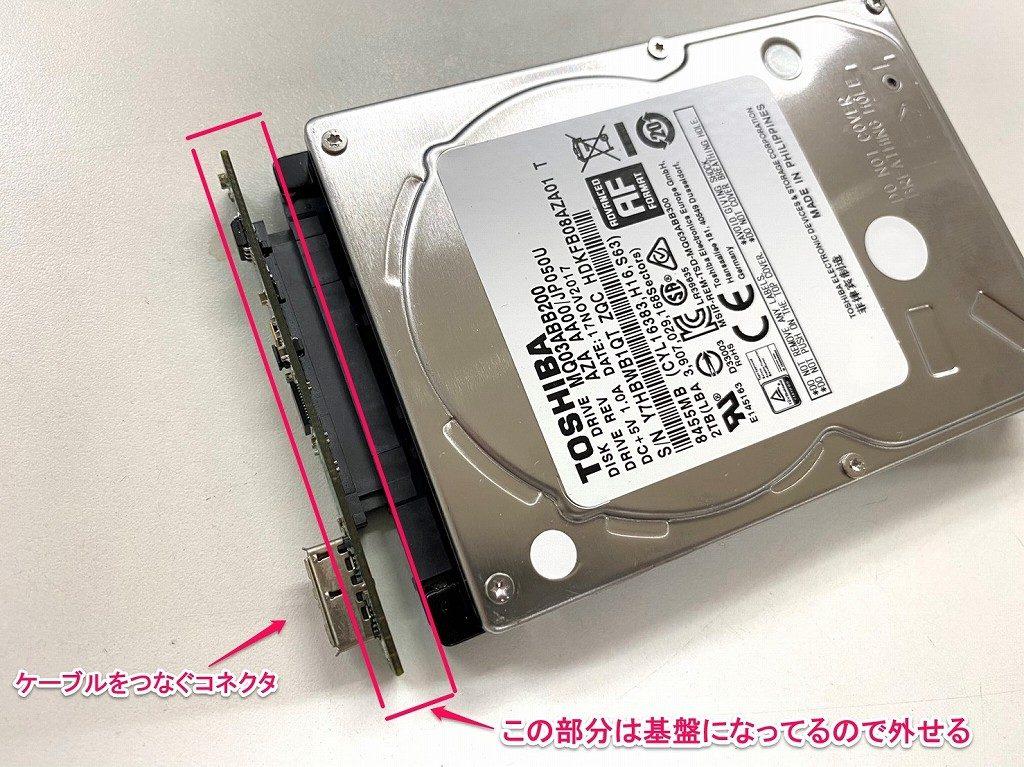 基盤とHDDのディスク本体