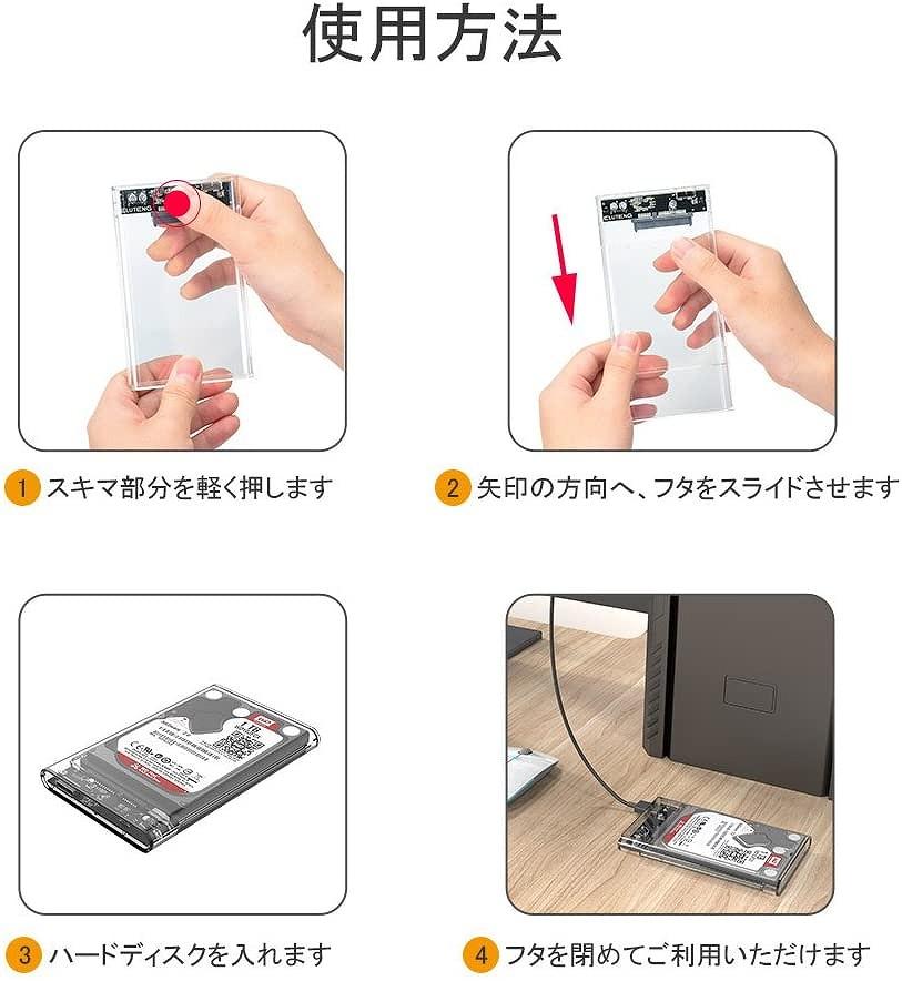 外付けHDDをケースに入れるイメージ