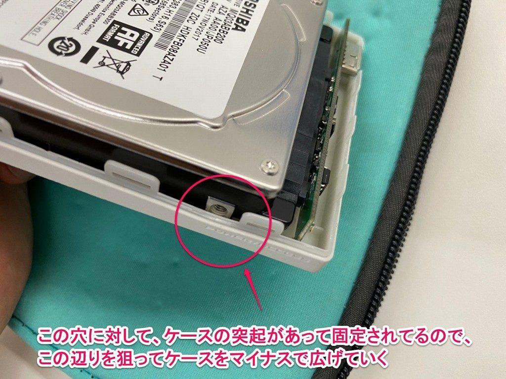 HDDのケースの外し方