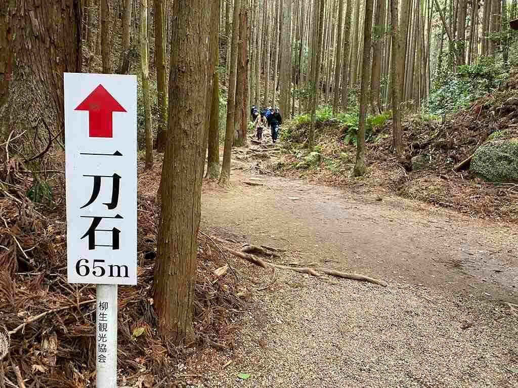 一刀石までの山道