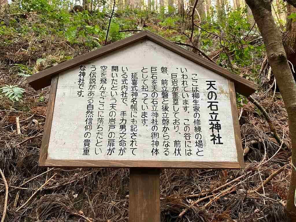 天の石立神社