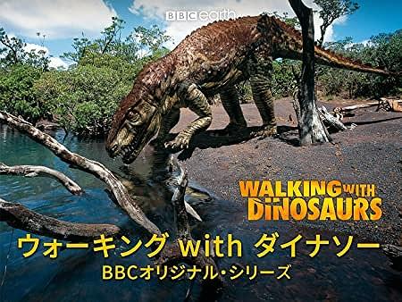 ウォーキング with ダイナソー ~驚異の恐竜王国