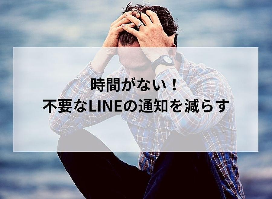 時間がない。不要なLINEの通知を減らす