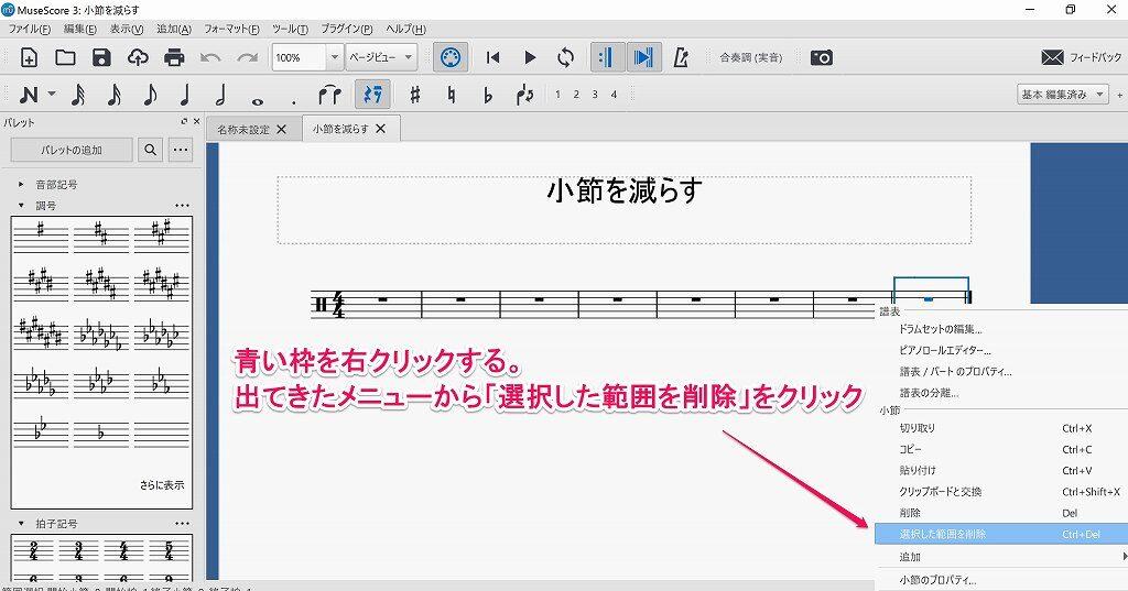 MuseScoreで小節を減らす方法 2