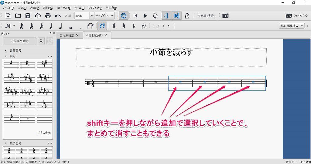 MuseScoreで小節を減らす方法 4