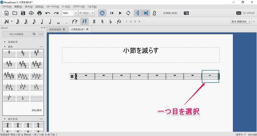 MuseScoreで小節を減らす方法 8