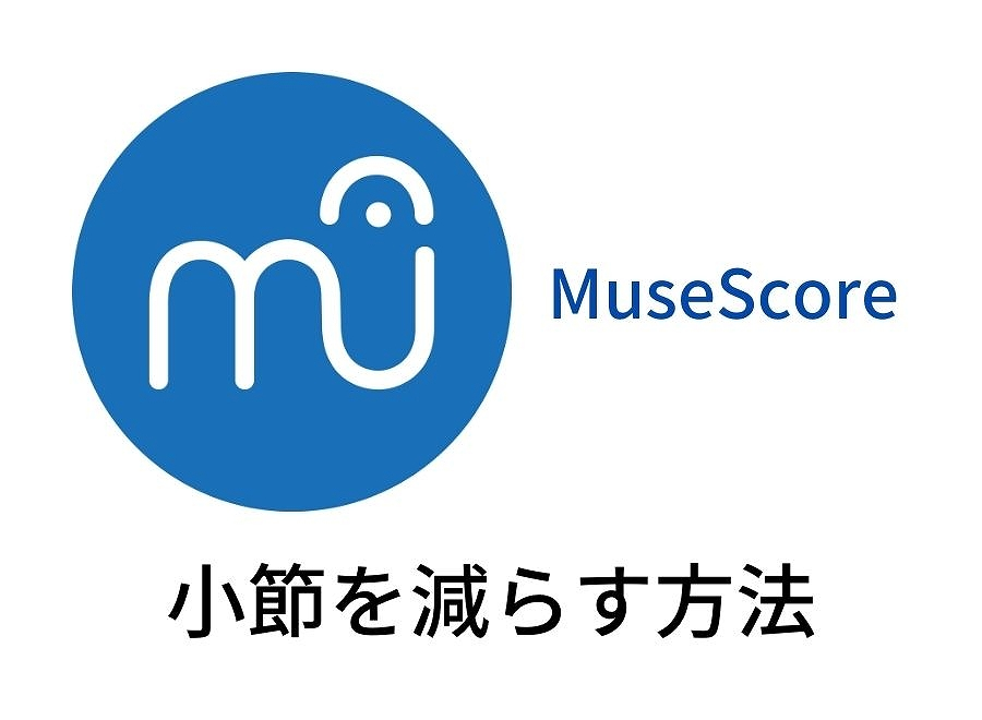 MuseScoreで小節を減らす方法